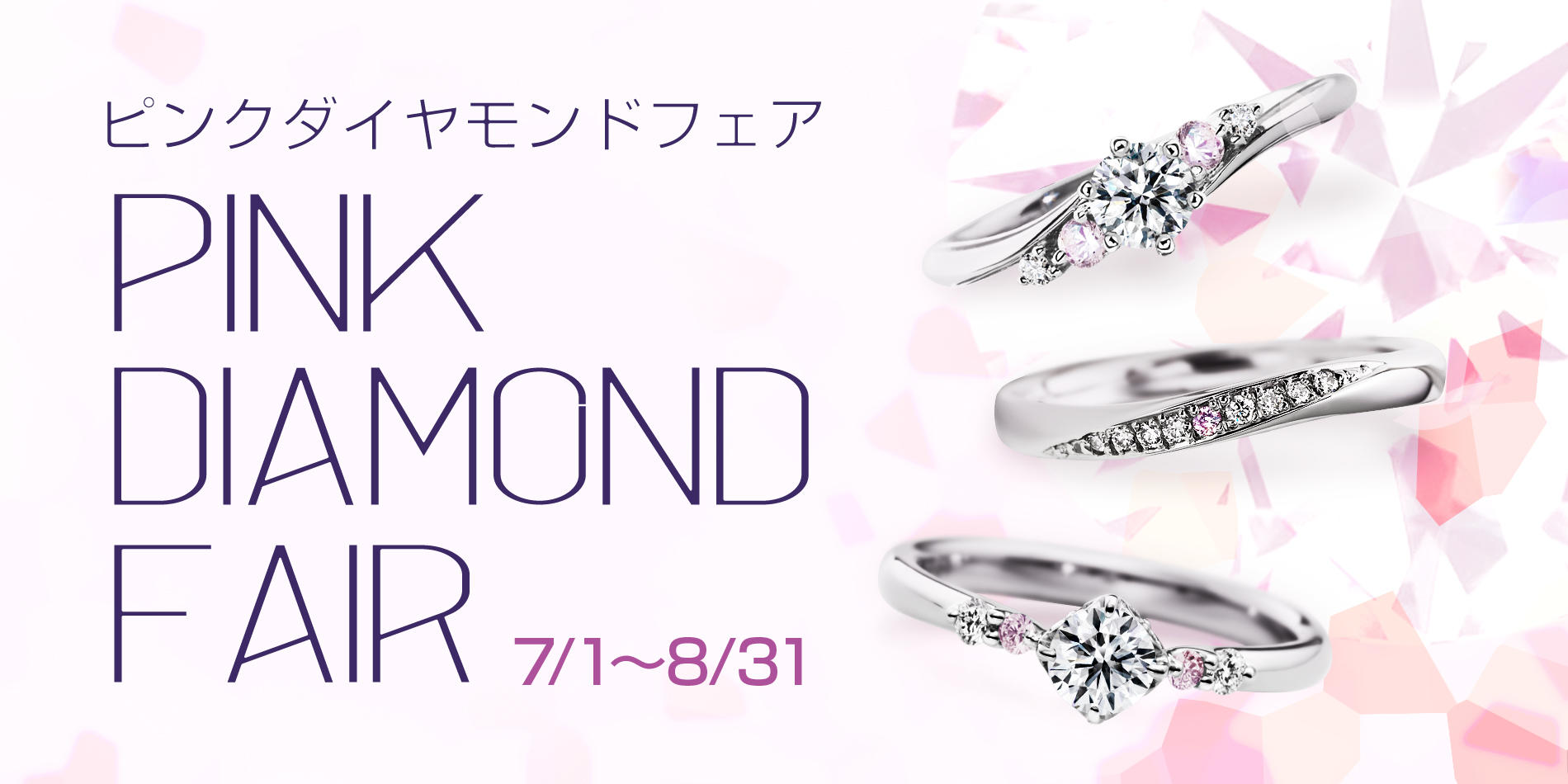 「Pink diamond Fair」開催
