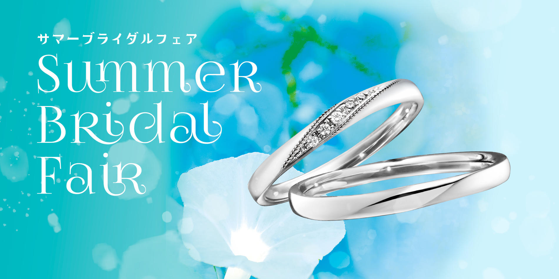 「Summer Bridal Fair」開催