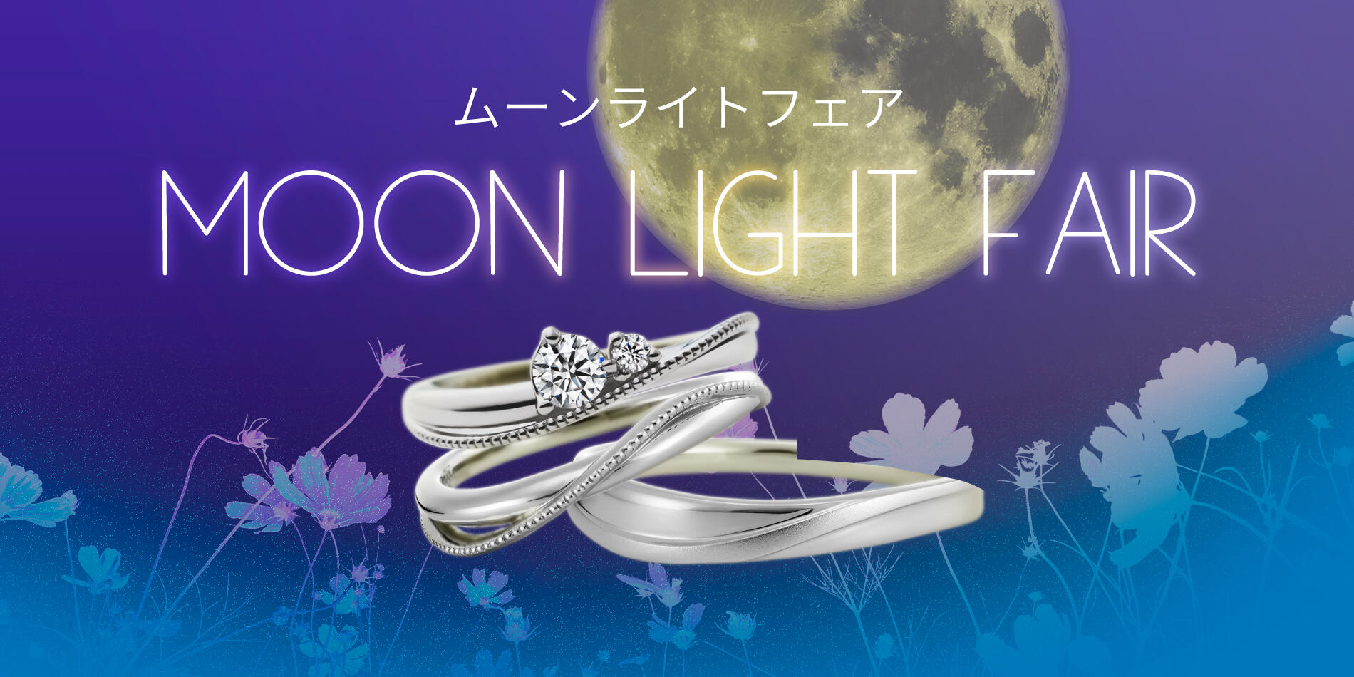 「Moonlight Fair」開催