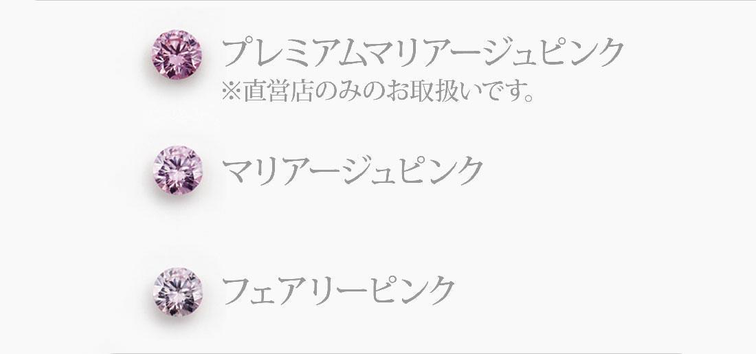 エントのピンクダイヤ2.jpg