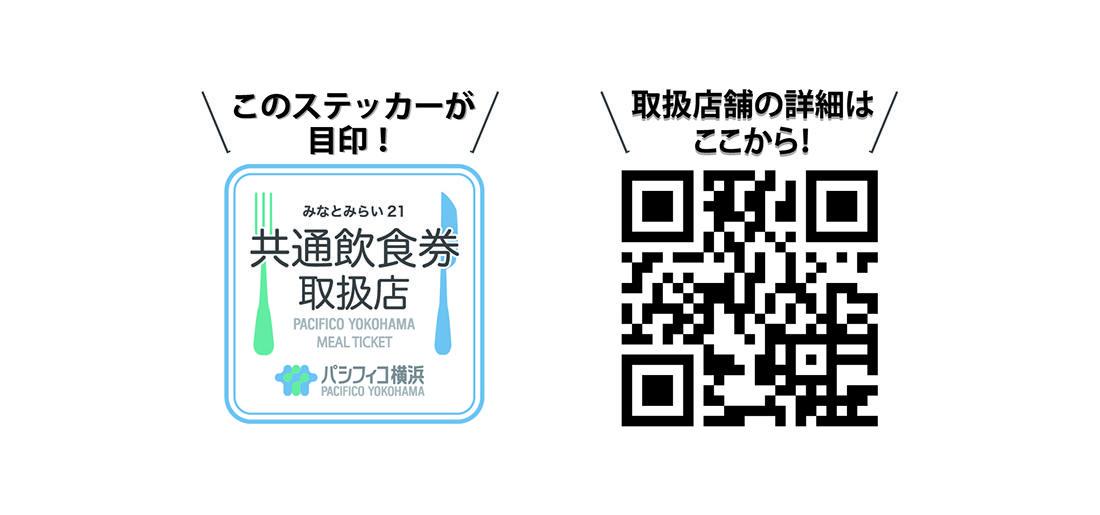 共通飲食券取扱店シール_QR (1).jpg