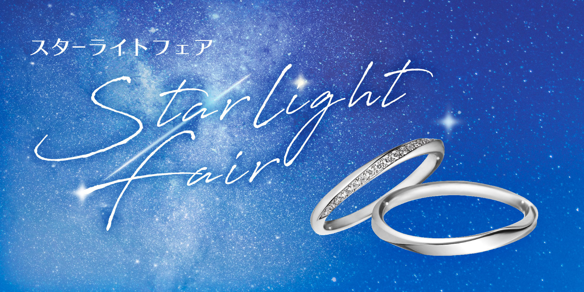 「StarLight Fair」開催